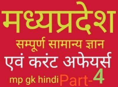 मध्यप्रदेश सामान्य ज्ञान Mp gk Hindi