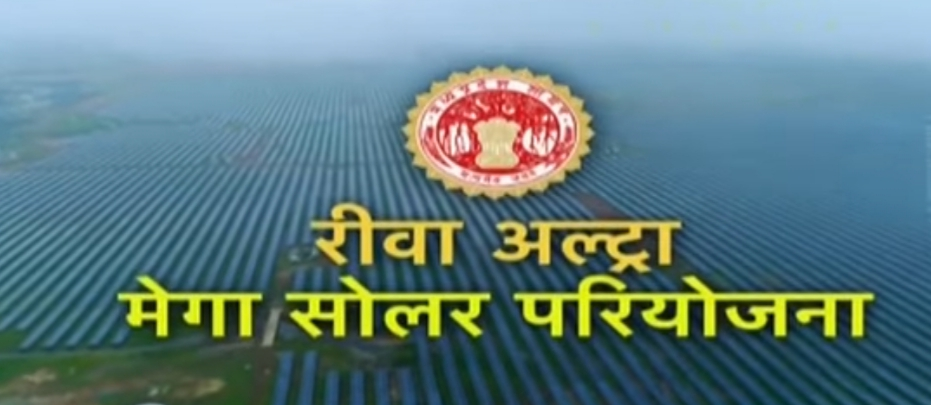 Rewa Ultra Mega Solar Power Project Hindi