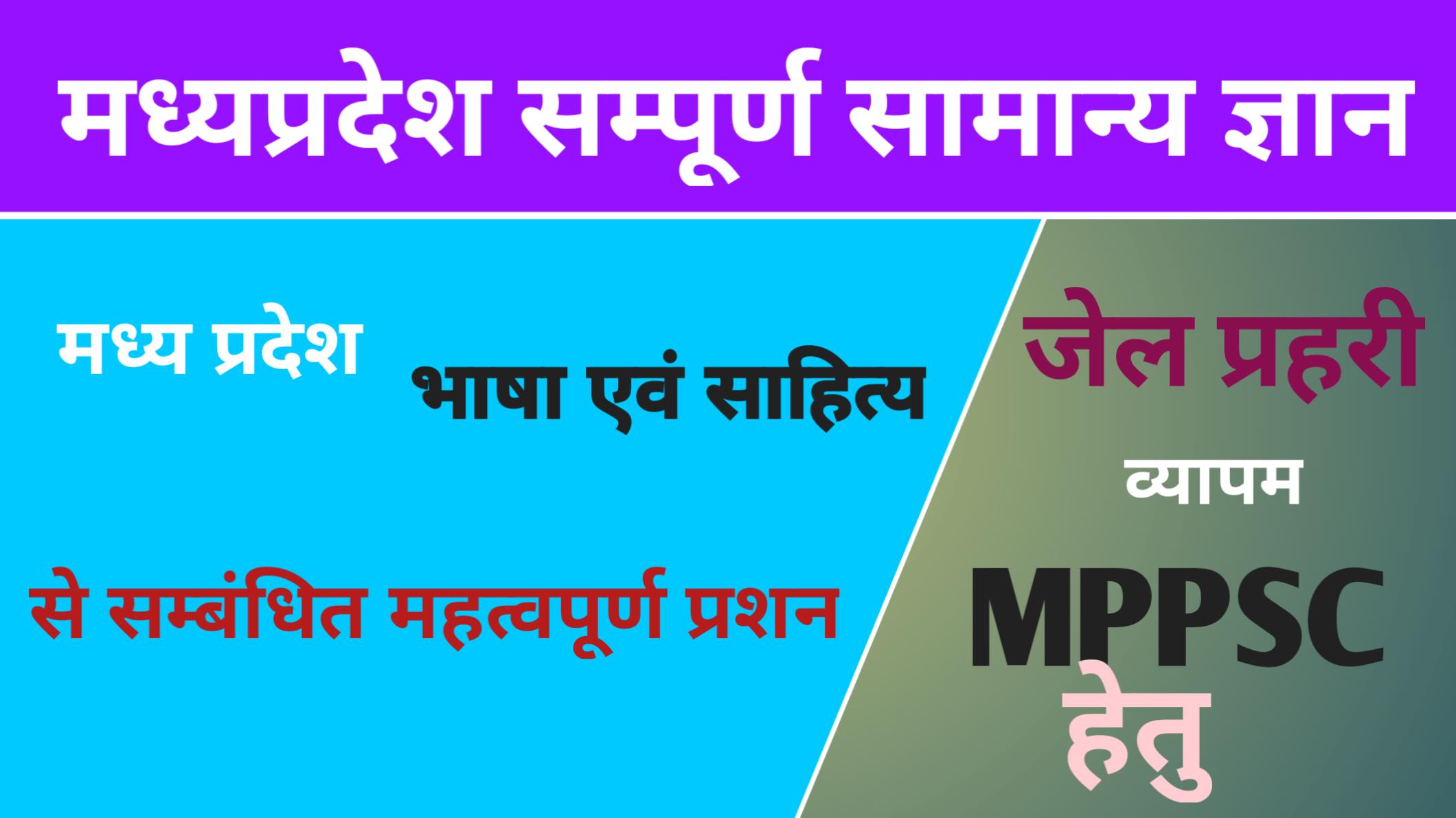 मध्य प्रदेश के भाषा एवं साहित्य : Madhy Pradesh ke Bhaasha aur Saahity