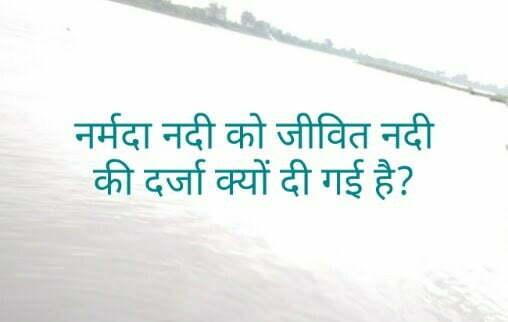 नर्मदा नदी को जीवित नदी की दर्जा क्यों दी गई है?