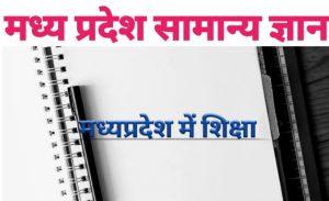 मध्यप्रदेश में शिक्षा   Madhya Pradesh Mein Shiksha
