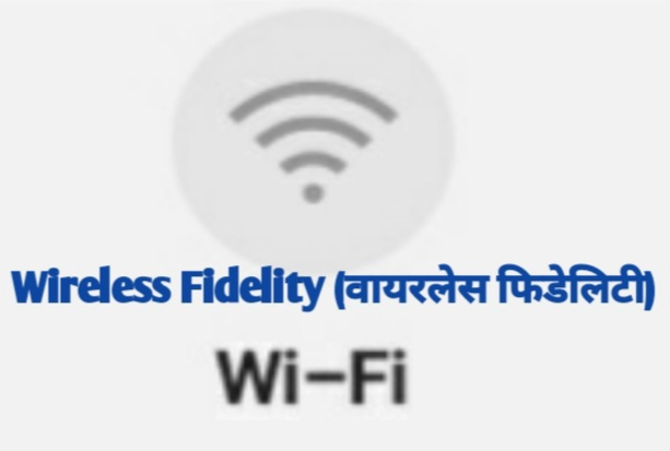 Wi-fi Full Form In Hindi