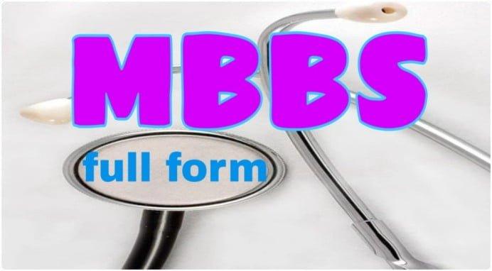 MBBS Full Form - एम. बी. बी. एस. का फुल फॉर्म क्या है?